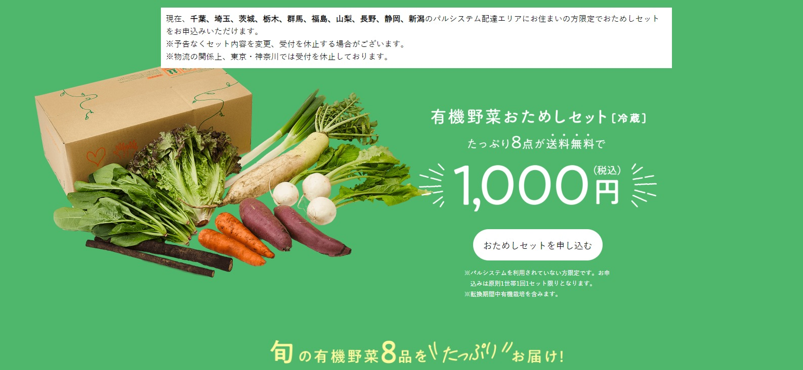 パルシステムお試し有機野菜